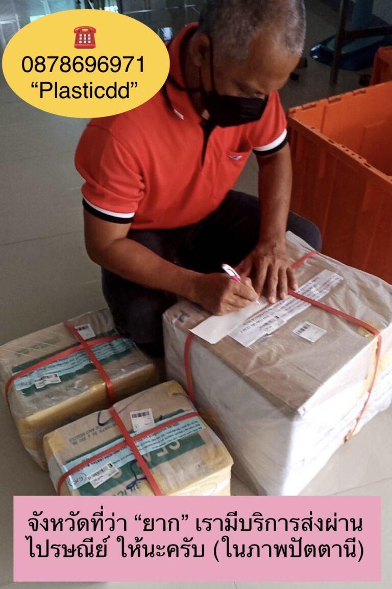 มีบริการส่งทางไปรษณีย์